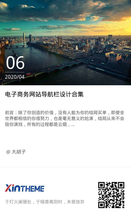 电子商务网站导航栏设计合集