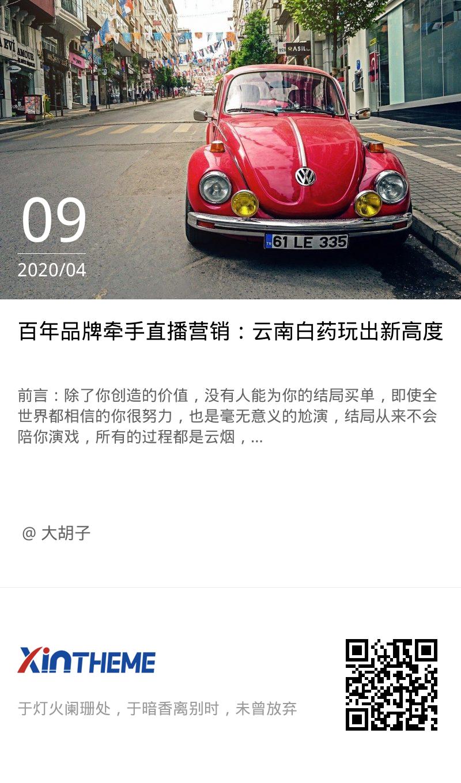 百年品牌牵手直播营销:云南白药玩出新高度