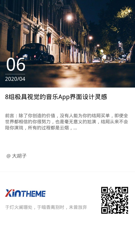 8组极具视觉的音乐App界面设计灵感