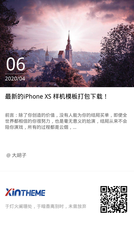 最新的iPhone XS 样机模板打包下载!