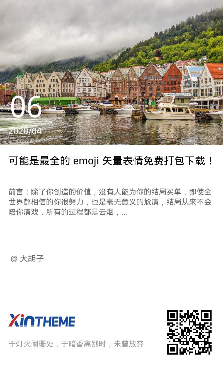 可能是最全的 emoji 矢量表情免费打包下载!