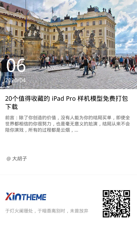 20个值得收藏的 iPad Pro 样机模型免费打包下载!